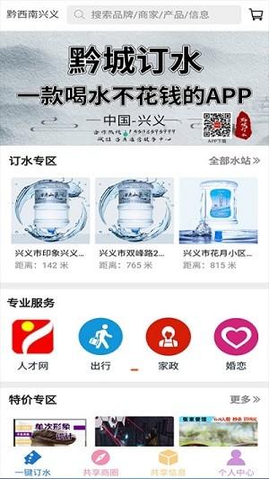 黔城订水软件截图1