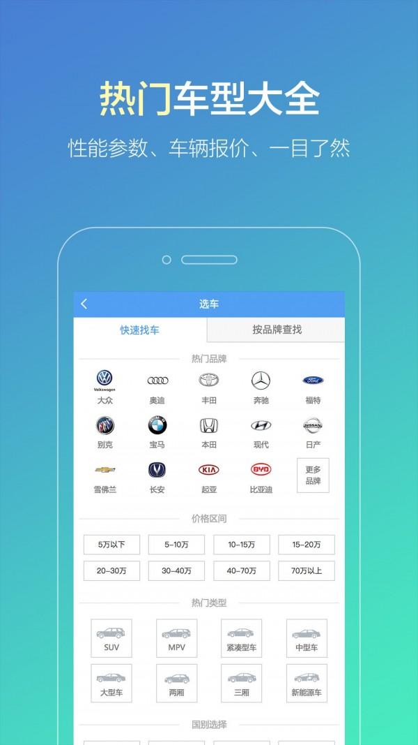搜狐违章查询软件截图2