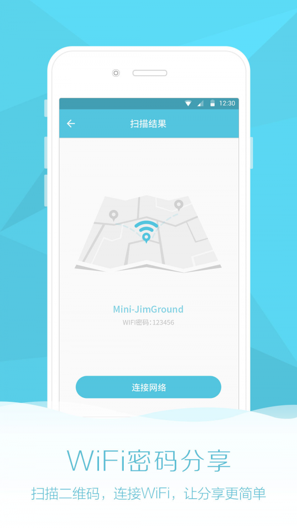 WiFi全能助手软件截图2