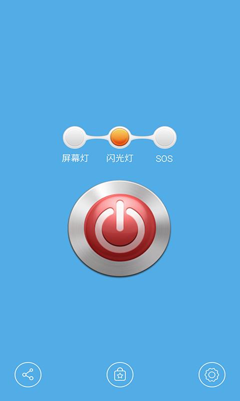 七彩手电筒软件截图0