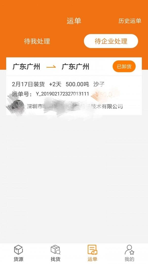 货运江湖船东版软件截图1
