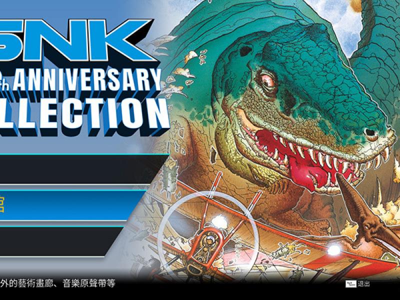 SNK40周年合集 中文版下载