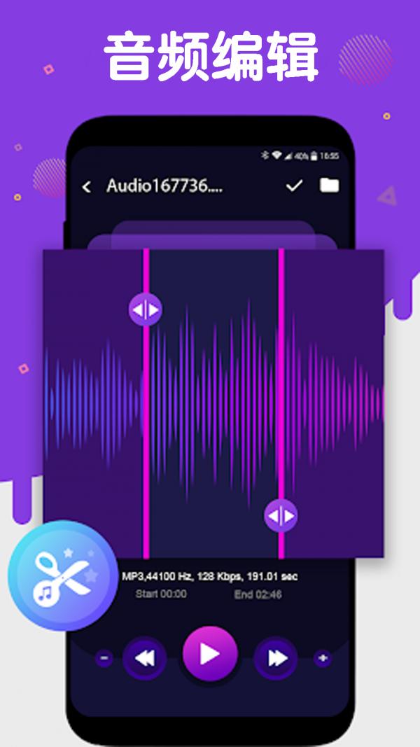 音频提取压缩软件截图1