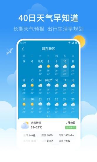 蜻蜓天气预报软件截图0