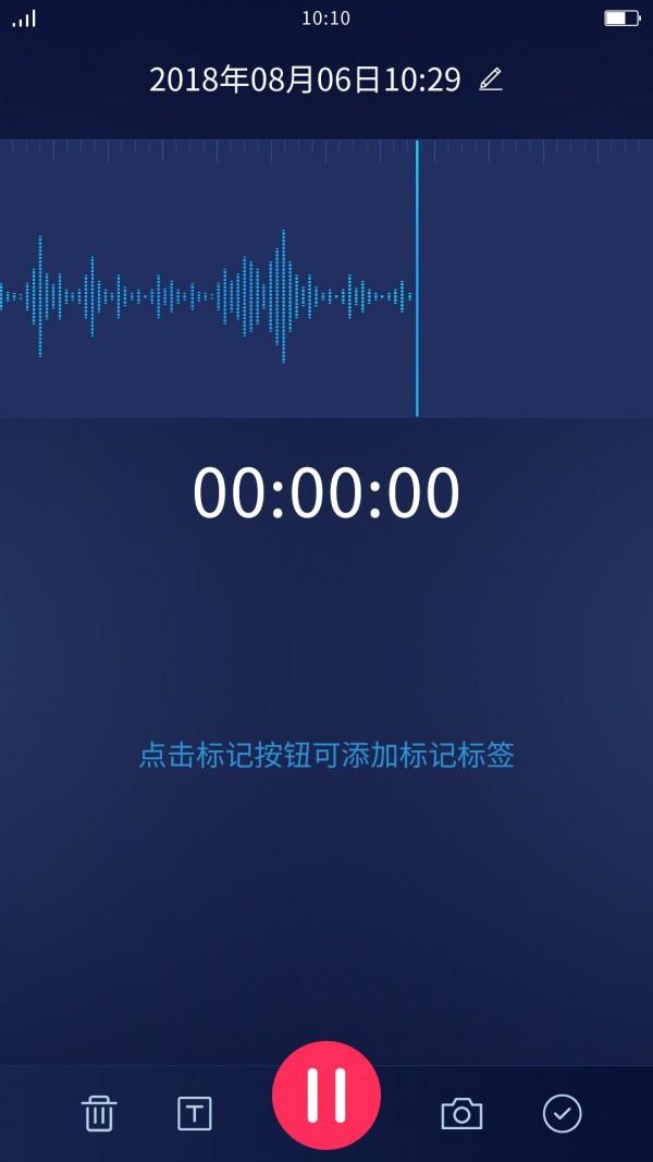 神琥录音软件