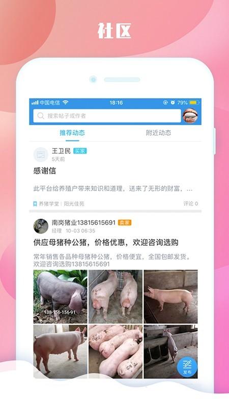 畜牧圈软件截图3