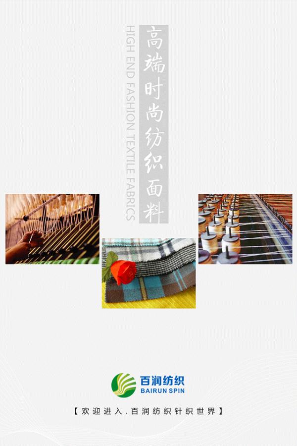 百润纺织软件截图0