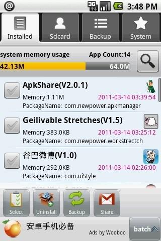应用分享家软件截图0