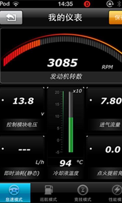 iobd2手机汽车管理软件软件截图2