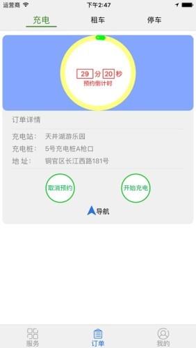 智尚云电软件截图1