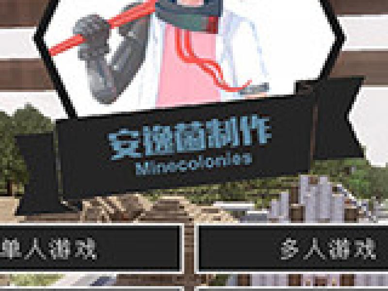 我的世界模拟殖民地 中文版1.12.2
