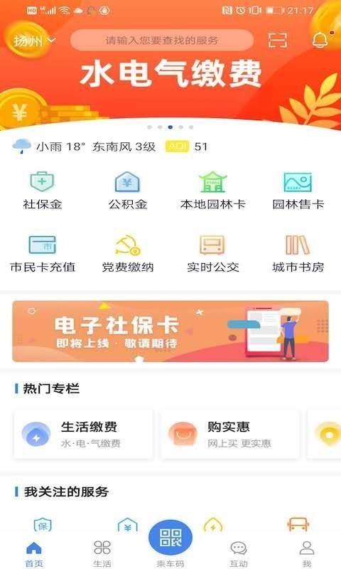 扬州城市一卡通软件截图0