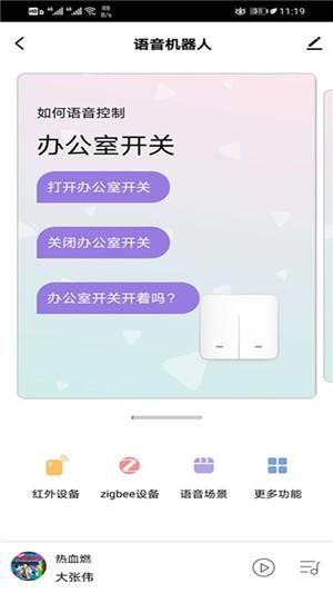 中智国联软件截图2