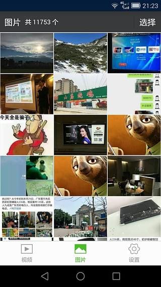 微信视频助手软件截图2
