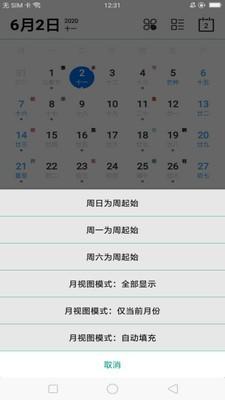 茉莉日历软件截图1