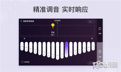 拇指琴调音器软件截图1