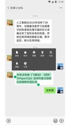 微信5.0