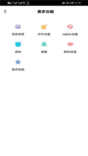中智国联软件截图3