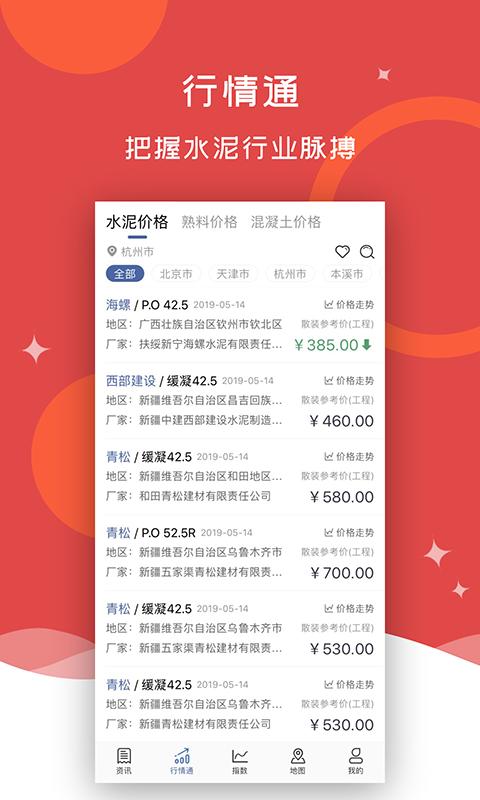 中国水泥网软件截图2