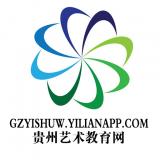 贵州艺术教育网