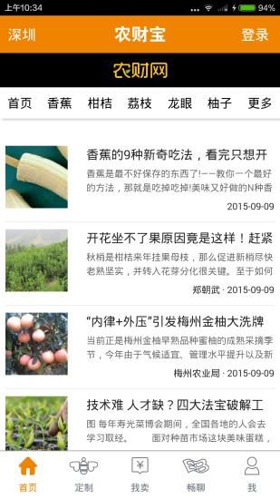农财宝软件截图3