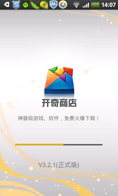 开奇应用商店软件截图0