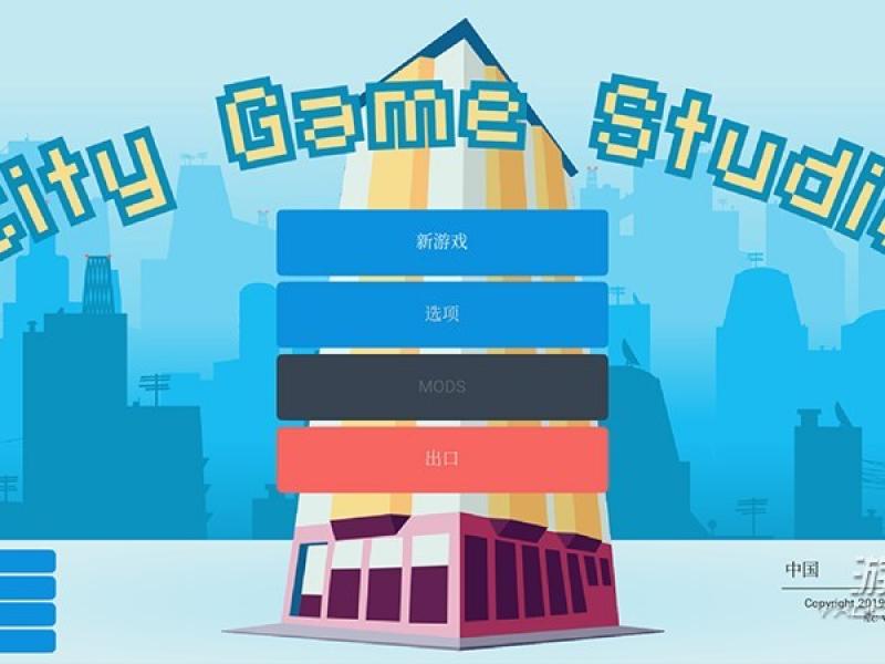 城市游戏工作室 中文版下载