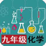 九年级化学视频教程