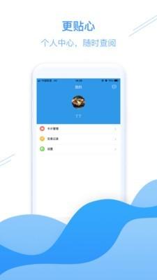 台州社保卡软件截图3