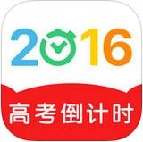 2016高考倒计时app