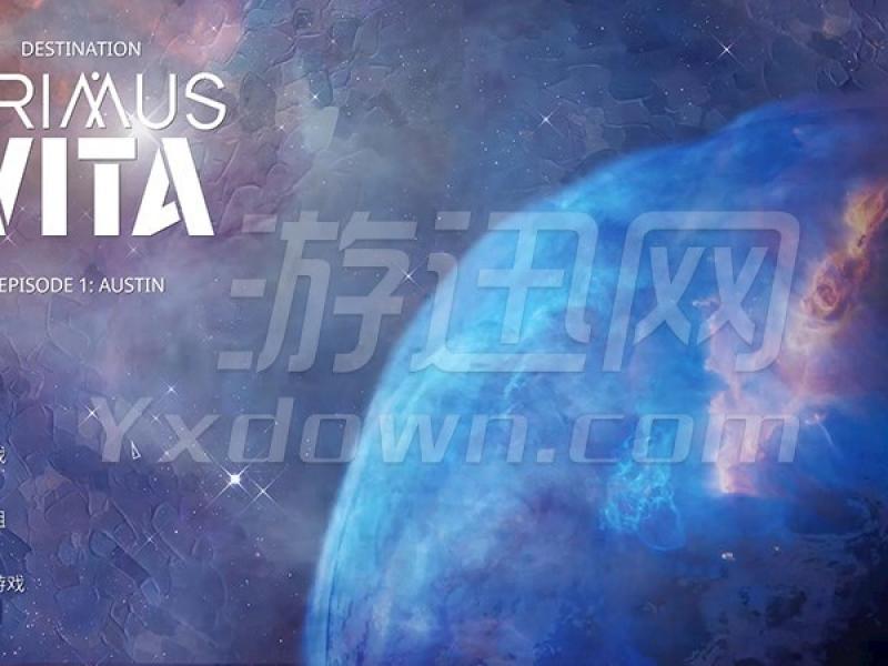目标普莱莫斯维塔:第一章 中文版下载