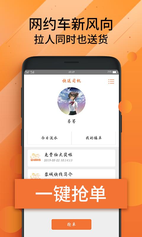 蓉城快线快送司机软件截图0