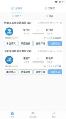 沧港物联货主版软件截图1