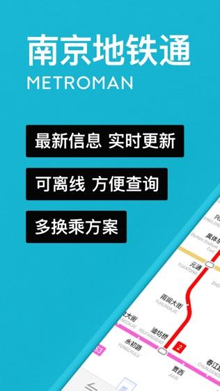 南京地铁通软件截图0