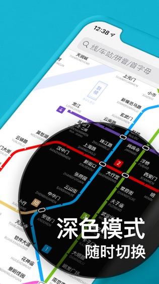 南京地铁通软件截图1