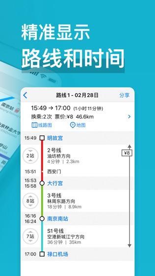 南京地铁通软件截图2