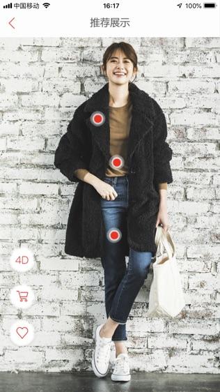 优衣库4D在线虚拟试衣软件截图2