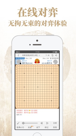 弈客围棋软件截图2