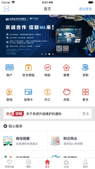 云南农信软件截图0
