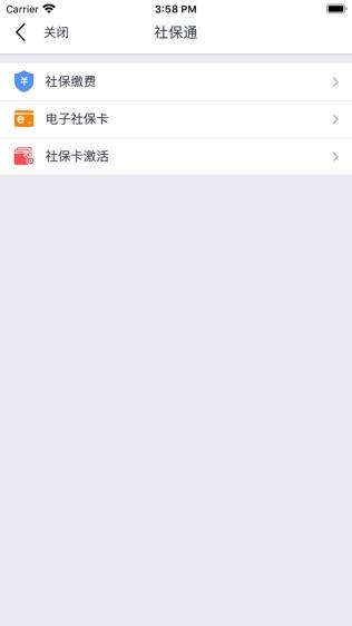 云南农信软件截图1