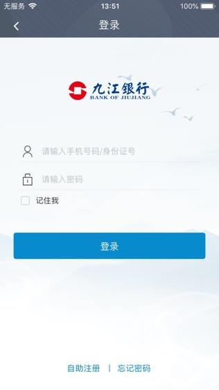 九江银行手机银行
