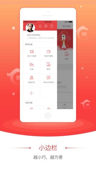 华夏直销银行软件截图1