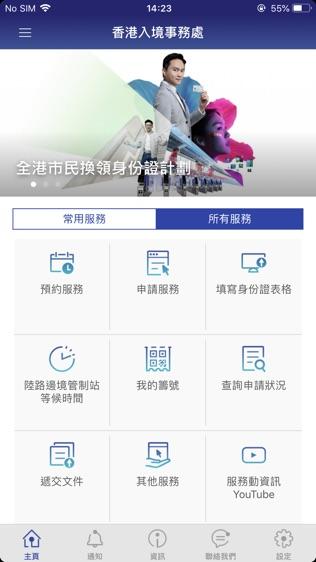 香港入境事务所软件截图0