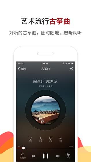 中国古筝网软件截图1