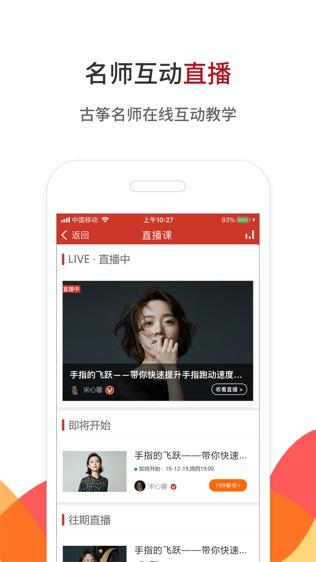 中国古筝网软件截图0