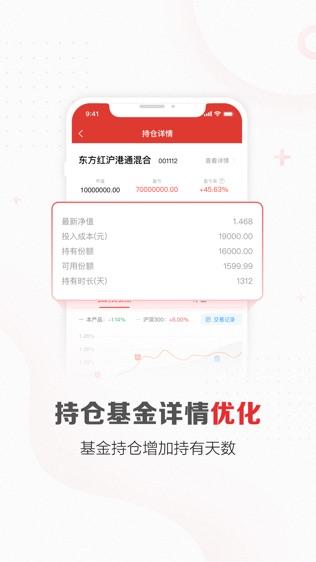 东方赢家财富版软件截图2