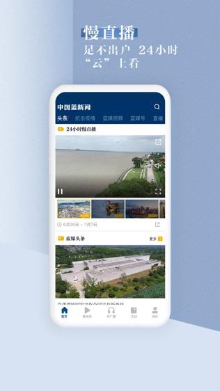 中国蓝新闻软件截图2