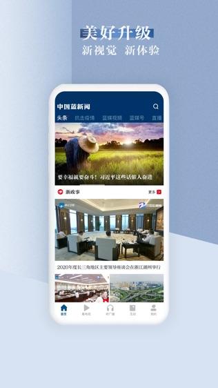 中国蓝新闻软件截图1