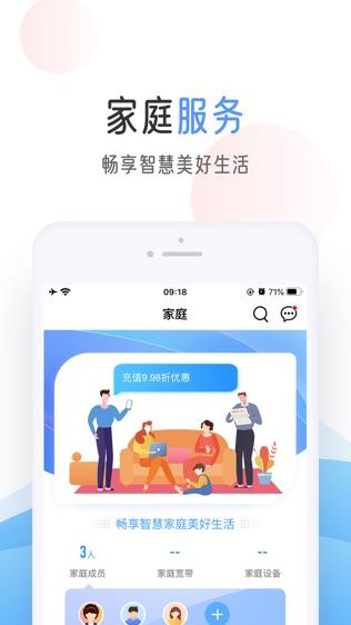 中国移动手机营业厅软件截图2