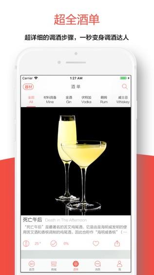JO鸡尾酒软件截图1
